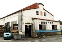 本杜事務所・第一工場